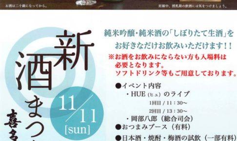 喜多屋 新酒まつり 酒好き必見!日本酒・焼酎・梅酒を試飲できる!