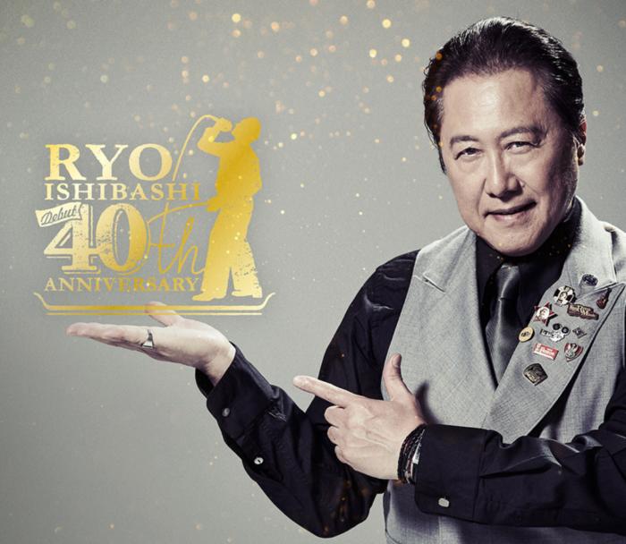 石橋凌 久留米シティプラザ!デビュー40周年記念ツアー「淋しい街から」
