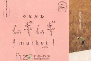 やながわムギムギ market vol3/4 西鉄柳川駅西口駅前広場にて開催