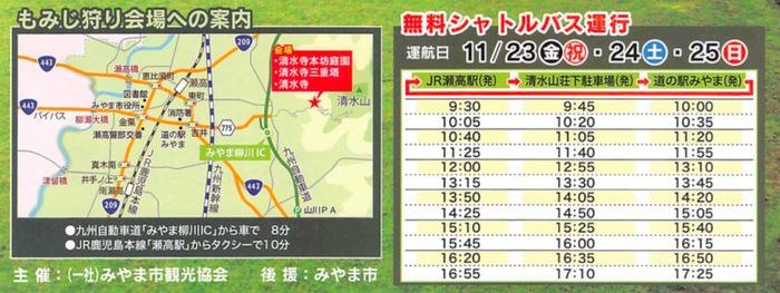 みやま市もみじ狩り会場案内・無料シャトルバス運行