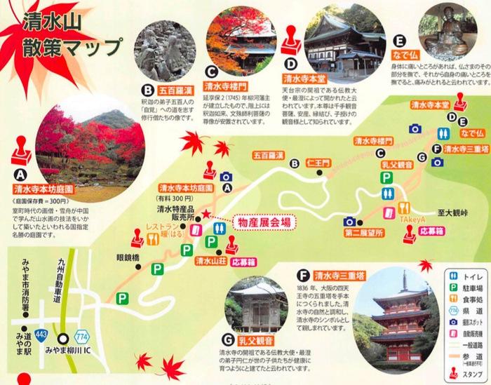 みやま市 清水山散策マップ