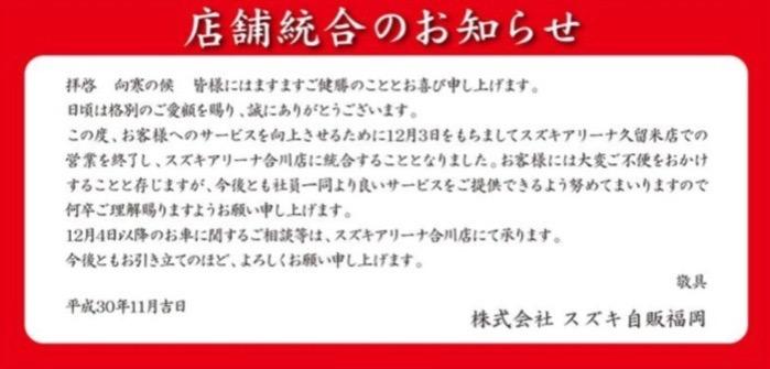 株式会社スズキ自販福岡 スズキアリーナ久留米営業終了