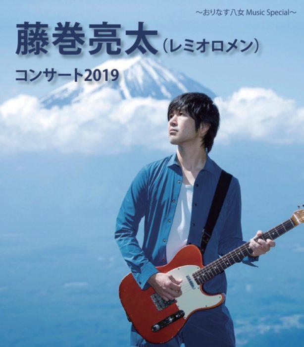 藤巻亮太が八女市に!おりなす八女 Music Specialコンサート