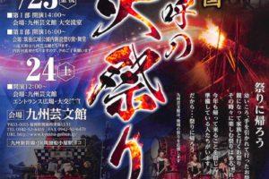 筑後七国 卑弥呼の火祭り 地酒が大集合!中島浩二トークショー開催
