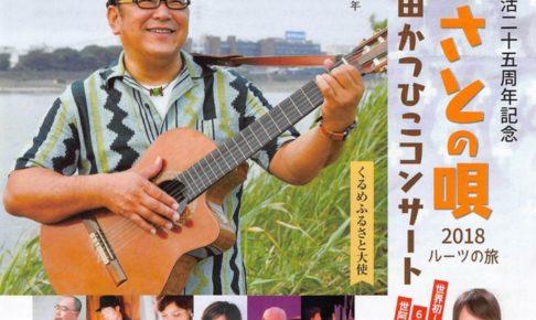 野田かつひこコンサート「ふるさとの唄2018」【久留米市出身】