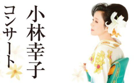 小林幸子が久留米に!夢スター歌謡祭 久留米シティプラザ コンサート