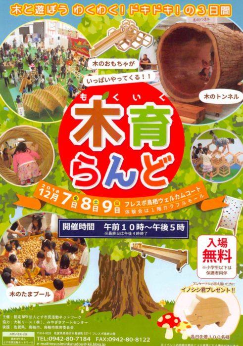 木育ランド 木と遊ぼう わくわくドキドキの3日間【入場無料】