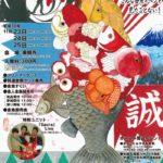 第5回 九州大金魚博覧会 金魚即売会・フリーマーケット開催