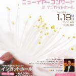九州交響楽団ニューイヤーコンサートin インガットホール
