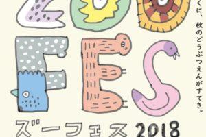ズーフェス2018 大牟田市動物園 どうぶつ仮装大会・徳永玲子さん絵本朗読会開催