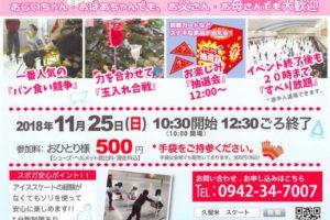 スポガ久留米 アイススケート氷上運動会!参加料500円ですべり放題!