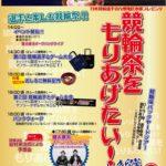 「競輪祭をもりあげたい!」久留米競輪バックヤードツアー!健太康太スペシャルライブ