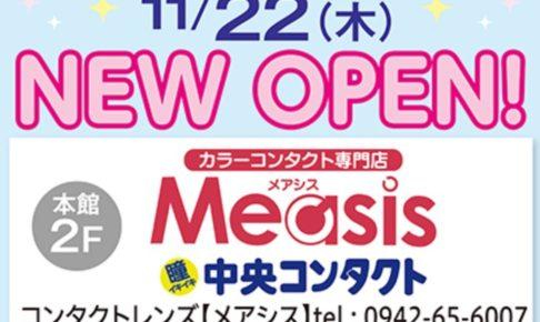 カラーコンタクト専門店 Measis(メアシス)ゆめタウン久留米にオープン