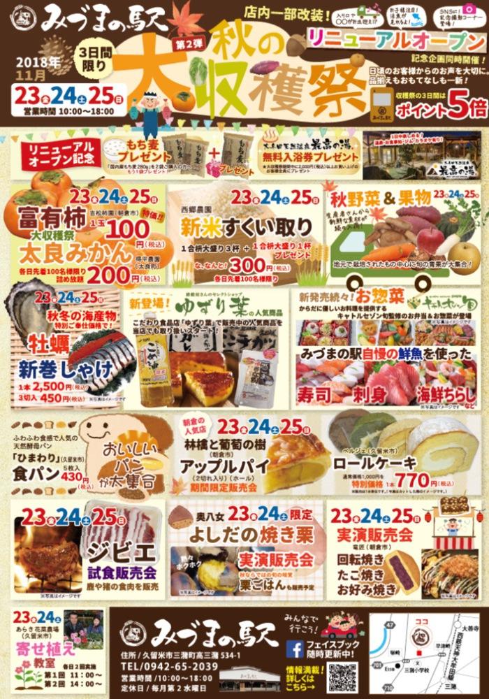 みづまの駅 リニューアルオープン第2弾「秋の大収穫祭」開催