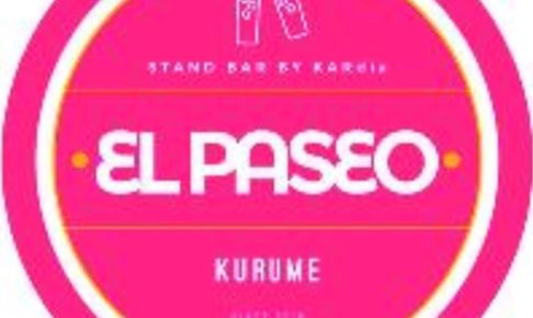立飲みBar「EL PASEO(エルパセオ)」久留米市日吉町にオープン!