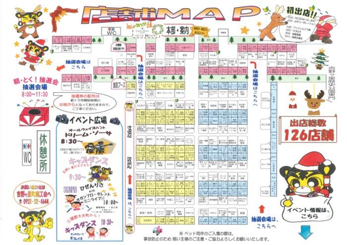 第106回 吉野ヶ里夢ロマン軽トラ市 店舗マップ