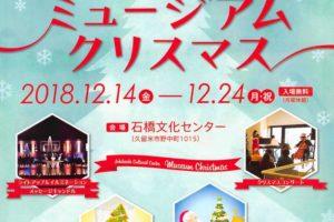 ミュージアムクリスマス 石橋文化センター ライトアップ&イルミネーション