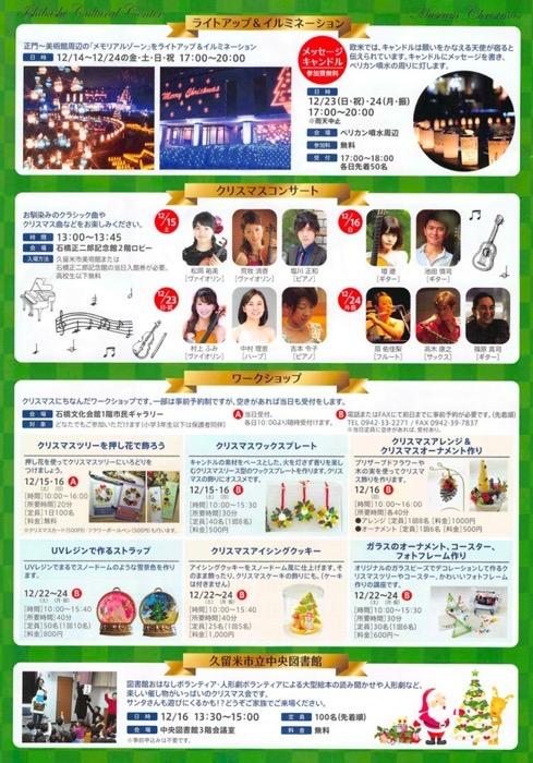 ミュージアムクリスマス 石橋文化センター イベント内容
