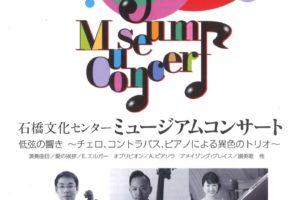 石橋文化センター ミュージアムコンサート 低弦の響き【石橋文化ホール】