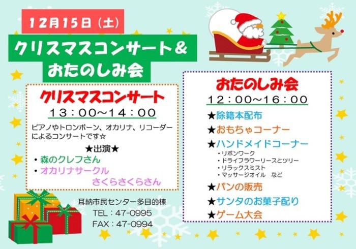 耳納市民センター クリスマスコンサート&お楽しみ会 イベント内容