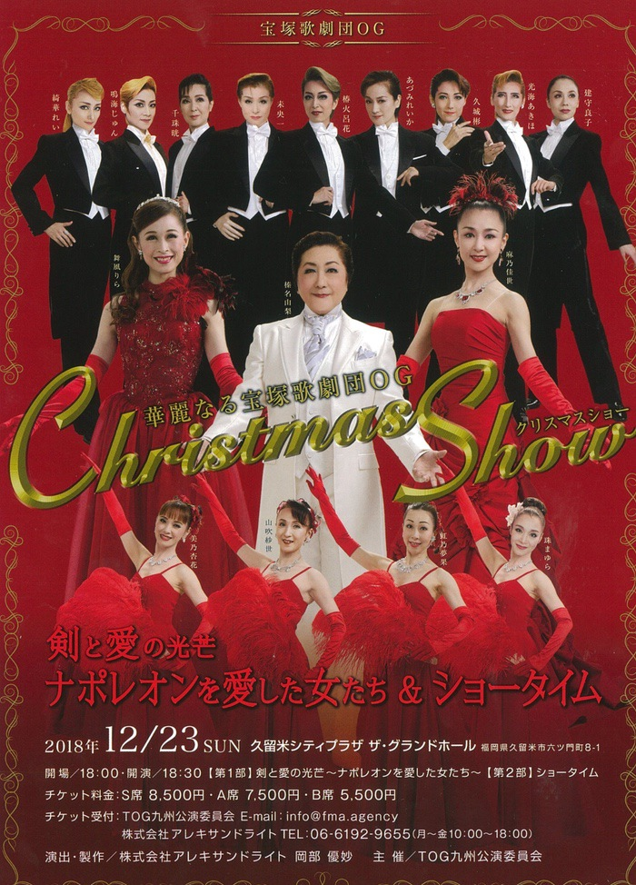 華麗なる宝塚歌劇団OG クリスマスショー【久留米シティプラザ】