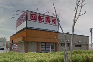 かっぱ寿司八女店 11月25日もって閉店してた【閉店情報】
