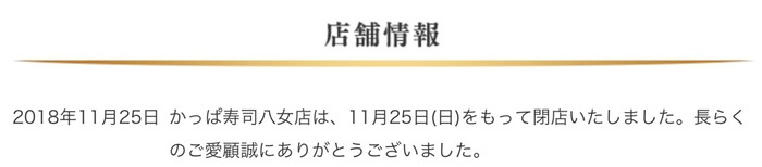 かっぱ寿司八女店 11月25日もって閉店