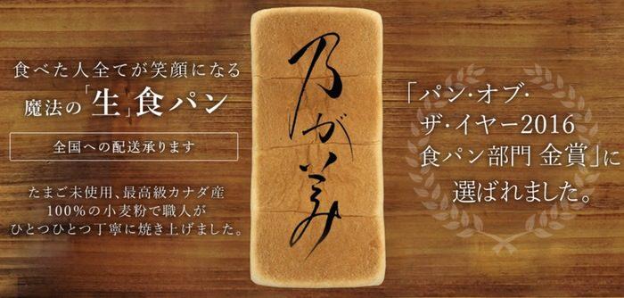 岩田屋久留米店で乃が美の「生」食パン 限定販売