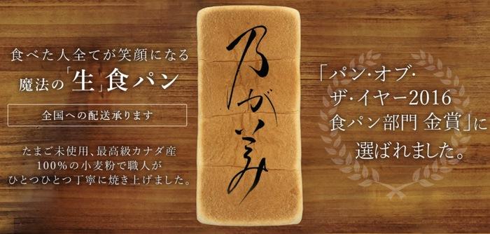 岩田屋久留米店で乃が美の高級「生」食パン 限定販売