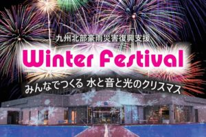 Winter Festival 2018 in あまぎ水の文化村 ライトアップや打上花火!
