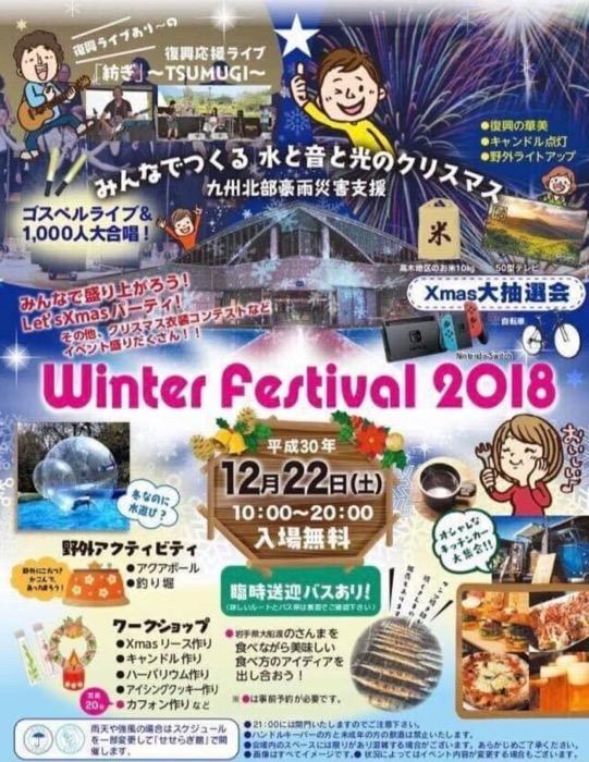 Winter Festival 2018 in あまぎ水の文化村 水と音と光のクリスマス イベント内容
