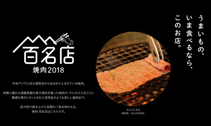「食べログ 焼肉 百名店 2018」を発表!福岡は4店ランクイン!