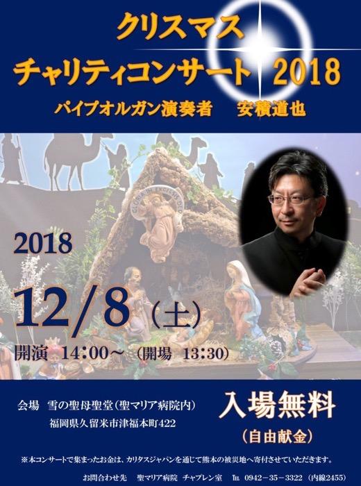 聖マリア病院クリスマスチャリティコンサート 安積道也氏 プロフィール