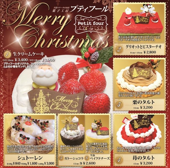 菓子工房 プティフール クリスマスケーキ