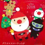 クリスマスマーケットin 大川 仮面ライダージオウ プリキュアショー開催