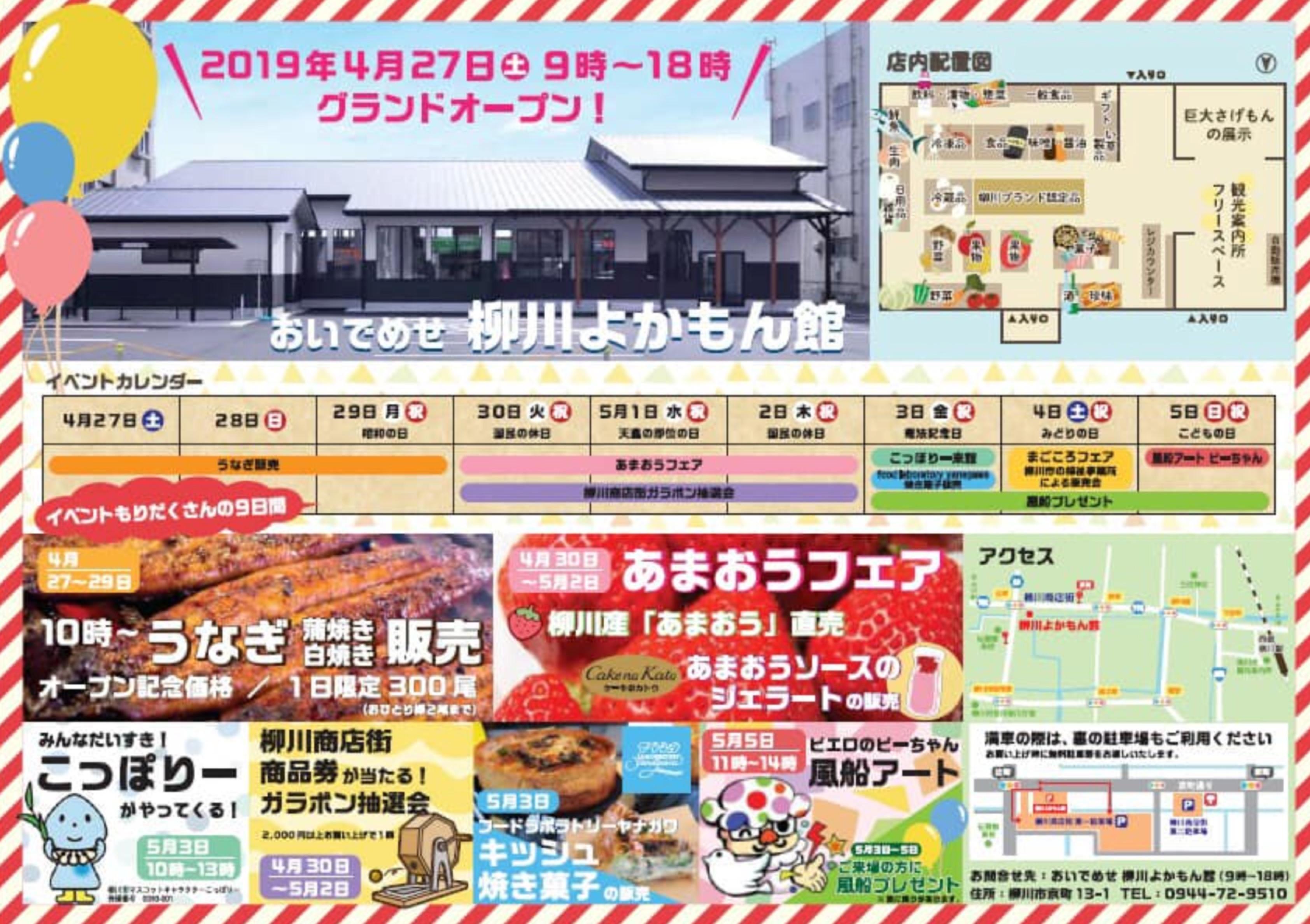 柳川よかもん館 4月27日オープン