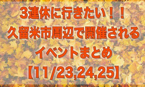 3連休に行きたい!久留米市周辺で開催されるイベントまとめ【11/23,24,25】