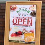 ケーキ屋 みのりの森 久留米市大善寺に11/27オープン!11/23,24プレオープン!