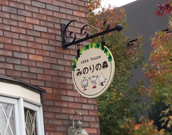cake house みのりの森 看板