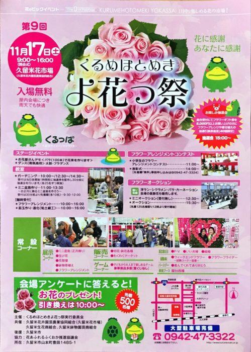 第9回くるめほとめき よ花っ祭 特価で花販売やイベント盛り沢山!
