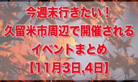今週末行きたい!久留米市周辺で開催されるイベントまとめ【11/3,4】