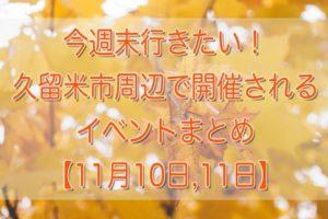 今週末行きたい!久留米市周辺で開催されるイベントまとめ【11/10,11】