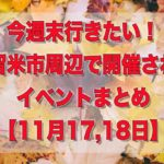 今週末行きたい!久留米市周辺で開催されるイベントまとめ【11/17,18】
