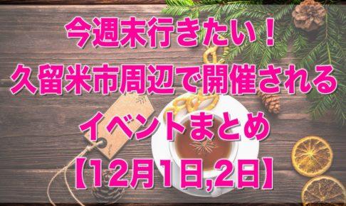 今週末行きたい!久留米市周辺で開催されるイベントまとめ【12/1,2】