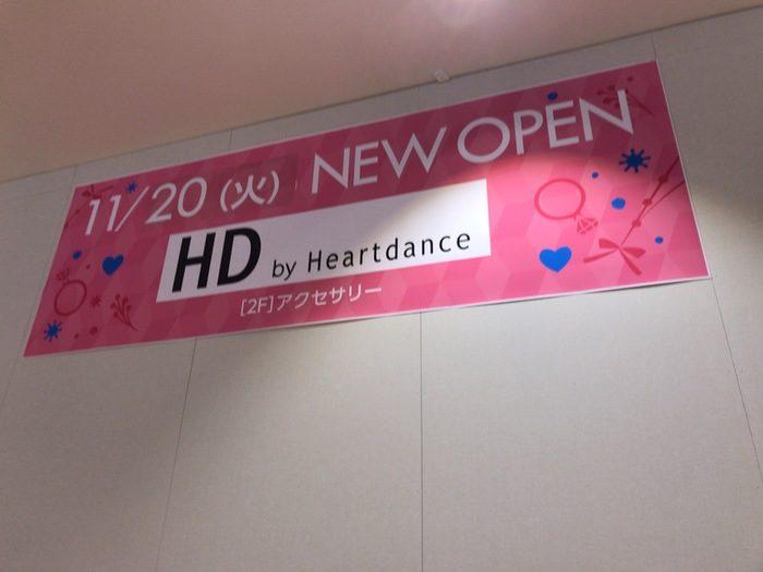 HD by Heartdance(ハートダンス)ゆめタウン久留米にオープン