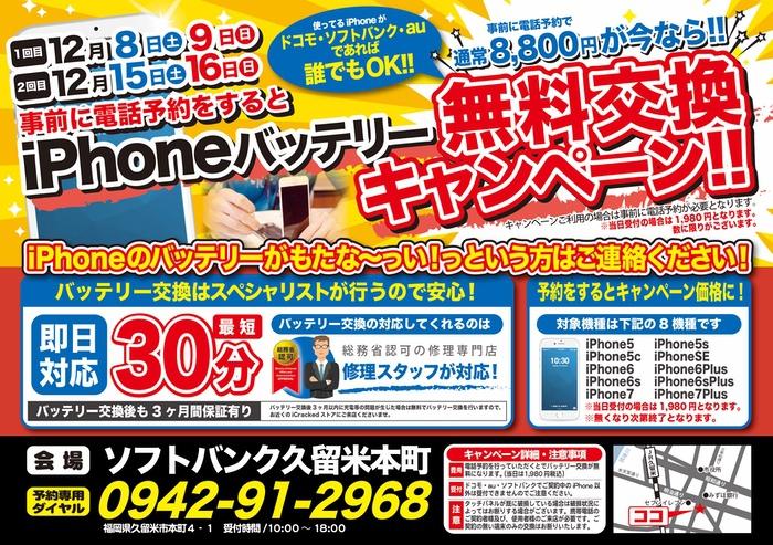 ソフトバンク久留米本町 iPhoneバッテリー無料交換キャンペーン 12月