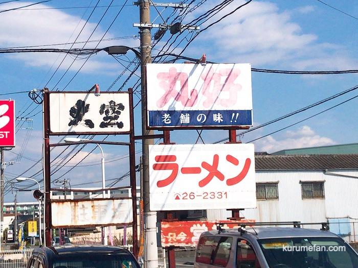 久留米市安武町、県道23号線にある丸好(まるよし)