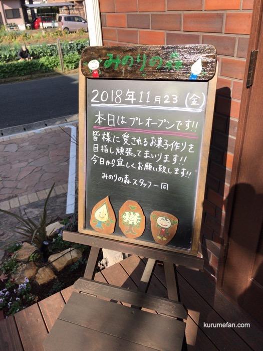 ケーキハウスみのりの森 11月23日プレオープン