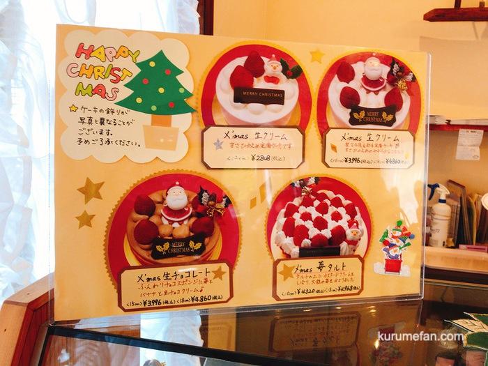 ケーキハウスみのりの森 クリスマスケーキ
