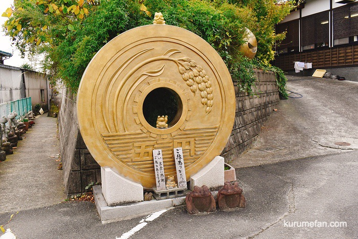 如意輪寺入口の五円玉